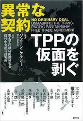Anti-TPP