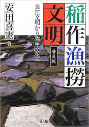 稲作漁撈文明