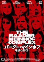 The Baader Meinhof